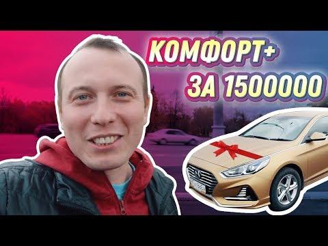 Hyundai Sonata 2018 Для Такси в Комфорт+