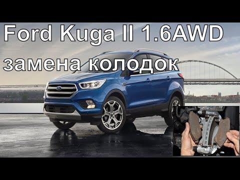 Ford Kuga II 1.6AWD замена колодок. Как отремонтировать суппорт от заклинивания?