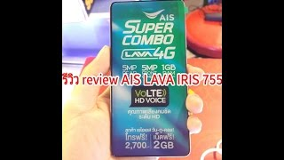 getlinkyoutube.com-รีวิว Review AIS  LAVA IRIS 755 HD ชัดมาก
