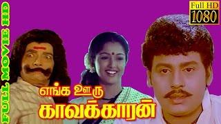 Super Hit Tamil Movie | Enga Oru Kavalkaran | Ramarajan,Gowthami | Tamil HD Movie