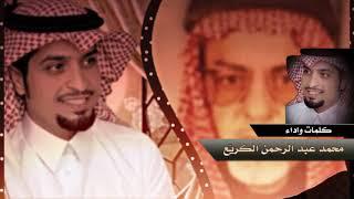 شيلة يابوي كلمات واداء محمد عبد الرحمن الكريّع بدون ايقاع