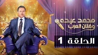 getlinkyoutube.com-محمد عبده و فنان العرب - الحلقة الأولى كاملة