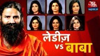 getlinkyoutube.com-Ladies Vs Baba: Baba Ramdev On Being Yog Guru, Business Guru (Full Episode)