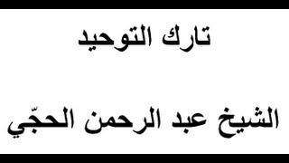getlinkyoutube.com-tarik tawhid تارك التوحيد، الشيخ عبد الرحمن الحجّي