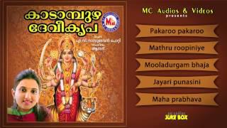 getlinkyoutube.com-Kadampuzha Devikripa   Malayalam Devotional Album   Audio Jukebox