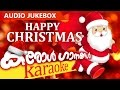 Superhit Malayalam Carol Songs | Happy Christmas [ 2015 ] | Karaoke With Lyrics |  Audio Jukebox