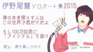 getlinkyoutube.com-伊野尾慧ソロパート2015