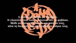 getlinkyoutube.com-Η Πόλη των Αγγέλων - ΚΑΚΟ,ΕΠ στίχοι (Prod.Jessy Blue)