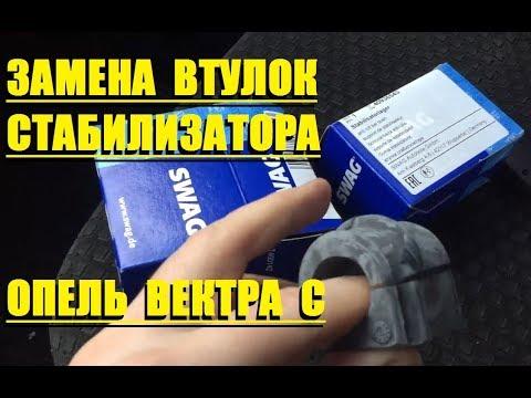 ОПЕЛЬ ВЕКТРА С - ЗАМЕНА ВТУЛОК СТАБИЛИЗАТОРА SWAG(#MadMax)