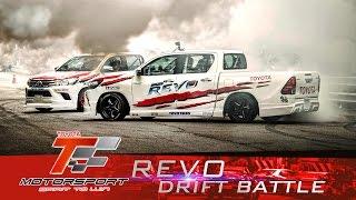getlinkyoutube.com-Toyota Hilux REVO Drift Battle ขีดสุดแห่งความเร้าใจใน Toyota Motorsport สนามที่ 2