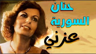 getlinkyoutube.com-حنان السورية - عزني