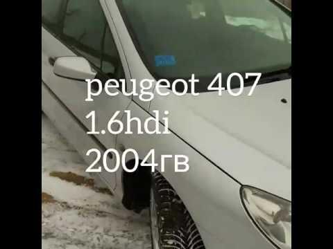 Peugeot 407 1.6hdi 2004гв