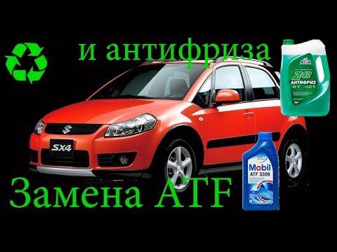 Замена масла в АКПП Suzuki SX4 и антифриза