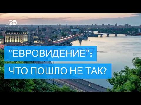 """Скандал вокруг """"Евровидения-2017"""" на Украине: что пошло не так?"""