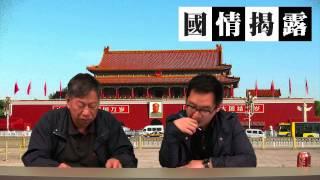 getlinkyoutube.com-2015審虎年!〈國情揭露〉2015-04-11 d