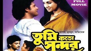 getlinkyoutube.com-Tumi Kato Sundar Bengali Full Movie | Musical Hit | Tapas Pal | Moon Moon Sen | Anup Kumar | Abhisek