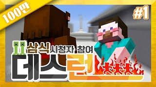 getlinkyoutube.com-양띵 [오늘은 삼순이! 삼식이의 시참방송에 참여한 양띵! '데스런' 1편] 마인크래프트