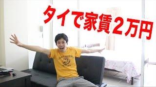 getlinkyoutube.com-タイバンコクで家賃2万円の家借りてみた!
