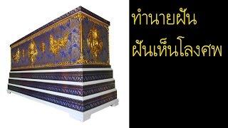 getlinkyoutube.com-คำทำนายฝันเห็นโลงศพ (พร้อมเลขเด็ด)