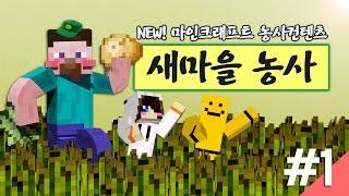 getlinkyoutube.com-양띵 [NEW 마인크래프트 농사컨텐츠! 양띵의 새마을 농사 1편] 마인크래프트