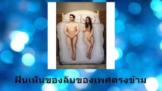 getlinkyoutube.com-ฝันเห็นของลับของเพศตรงข้าม