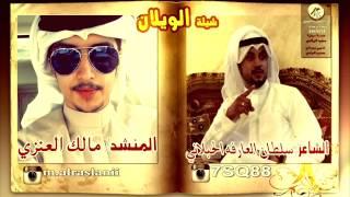 getlinkyoutube.com-شيلة الويلان الشاعر سلطان العارفه  أداء المنشد مالك العنزي