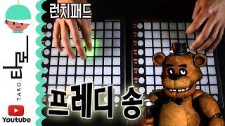 getlinkyoutube.com-프레디와 런치패드의 만남?! 프레디송을 런치패드로 연주해보자! 타로의 첫 연주곡 [ Five Nights At Freddy's Song ] [ Launchpad Cover ]