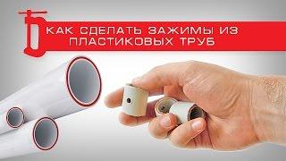 getlinkyoutube.com-Как сделать струбцину прищепку из пластиковой трубы | How to make the clamp from the plastic pipe