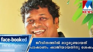 getlinkyoutube.com-Pashanam Shaji | Manorama News | Facebooked