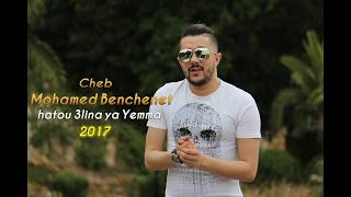 getlinkyoutube.com-Cheb Mohamed Benchenet - Hatou 3lina Ya Yemma 2017 Avec Amine La Colombe