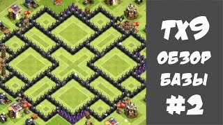 getlinkyoutube.com-база 9 тх clash of clans