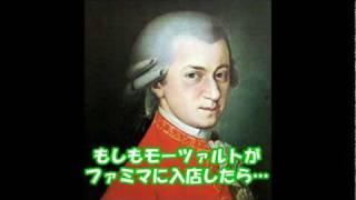getlinkyoutube.com-【ファミマ入店音】もしもモーツァルトがファミマの入店音を作曲したら