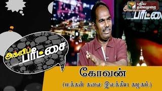 getlinkyoutube.com-Tamil Folk singer Kovan (Makkal Kalai Ilakkiya Kazhagam) in Agni Paritchai (28/11/2015)