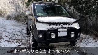 getlinkyoutube.com-デリカD5カスタム 雪林道オマケ(≧∀≦)