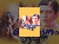 Desadanam Malayalam  Full Movie