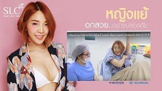 getlinkyoutube.com-เสริมหน้าอกให้สวย ปัง!! หญิงแย้ นนทพร ศัลยกรรมอย่างปลอดภัย 440 CC !!!! ที่ SLC clinic