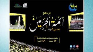 getlinkyoutube.com-أئمة الحرمين - الشيخ صالح ال طالب