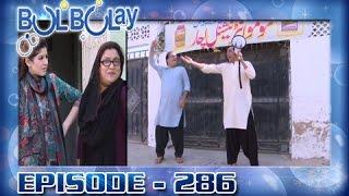 Bulbulay Ep 286 - ARY Digital Drama