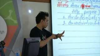 สอนศาสตร์ SoSci Camp : นิติศาสตร์ : ภาษาอังกฤษ