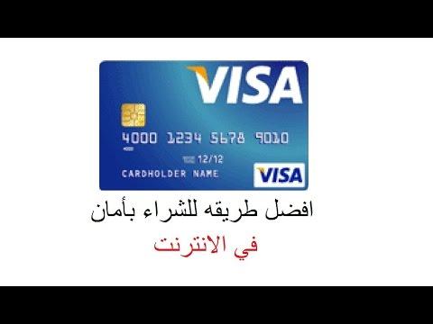 |حلول| نصائح  الشراء من الانترنت بأمان بدون قيود او مخاوف باستخدام فيزا كارت مسبقه الدفع