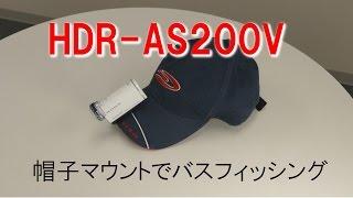 getlinkyoutube.com-HDR-AS200V 帽子マウントでバスフィッシング
