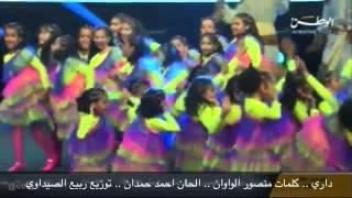 getlinkyoutube.com-داري الكويت اوبريت الكويت امانه كلمات منصور الواوان الحان د.احمد حمدان Dr.ahmad hamdan