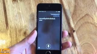 getlinkyoutube.com-Siri ใบ้หวย อย่างฮา