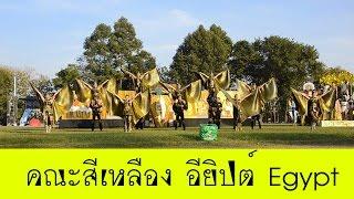 getlinkyoutube.com-ไทรงามเกมส์ ครั้งที่ 15 คณะสีเหลือง อียิปต์ Egypt