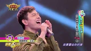 getlinkyoutube.com-娛樂百分百2016.12.01(四)百分百大對抗