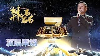 getlinkyoutube.com-我是歌手-第二季-韩磊演唱串烧-【湖南卫视官方版1080P】20140409