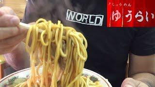 getlinkyoutube.com-【ラーメン】「ちゃあしゅうめん ゆうらい」でニンニクチャーシュー麺ダブル