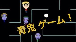 getlinkyoutube.com-青鬼 ゲーム!! 実況プレイ  青鬼パックマン!