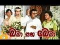 Baba Saha Beba - Sinhala Comedy Family Movie