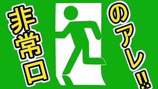 getlinkyoutube.com-【無料脱出ゲーム】ピクトさんを探せって知ってる?